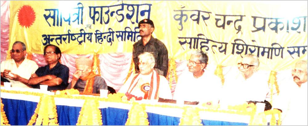 माननीय डा० मुरली मनोहर जोशी की अध्यक्षता में आयोजित डा० कुँवर चन्द्रप्रकाश सिंह स्मृति पुरस्कार समारोह